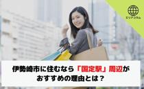 伊勢崎市に住むなら「国定駅」周辺がおすすめの理由とは?の画像