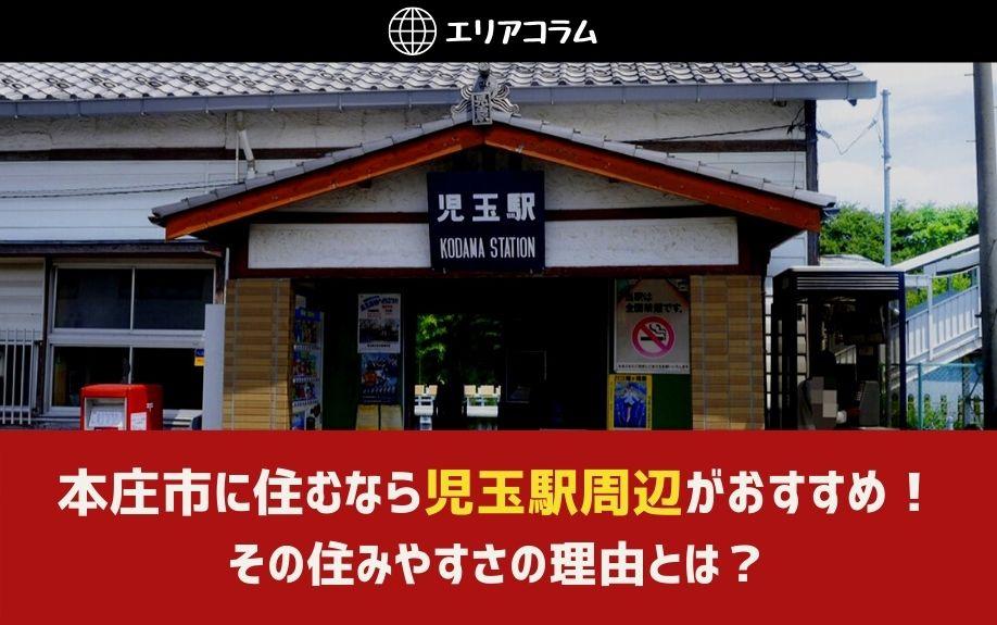 本庄市に住むなら児玉駅周辺がおすすめ!その住みやすさの理由とは?の画像