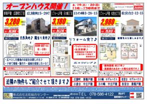 6/19(土)、6/20(日)オープンハウス開催情報!の画像