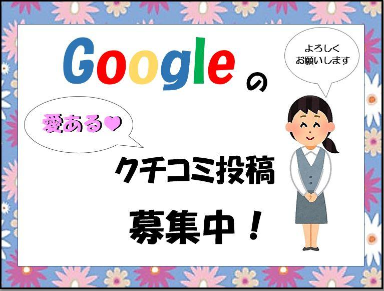 Googleのクチコミ 募集中!の画像