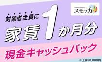 ★現金キャッシュバック★提携結びました!!の画像