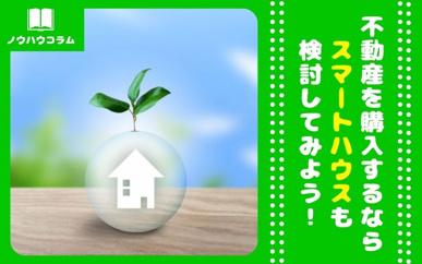 不動産を購入するならスマートハウスも検討してみよう!の画像