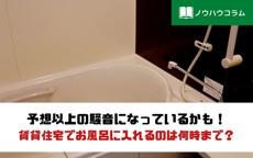 予想以上の騒音になっているかも!賃貸住宅でお風呂に入れるのは何時まで?の画像
