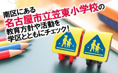 南区にある名古屋市立笠東小学校の教育方針や活動を学区とともにチェック!の画像