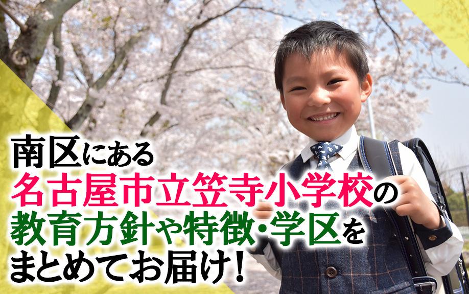 南区にある名古屋市立笠寺小学校の教育方針や特徴・学区をまとめてお届け!の画像