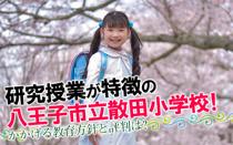 研究授業が特徴の八王子市立散田小学校!かかげる教育方針と評判は?の画像