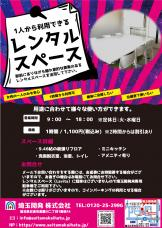 """日高市高麗川駅前貸し切りのレンタルスペースで """"やってみたい"""" を叶えましょうの画像"""