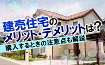 建売住宅のメリット・デメリットは?購入するときの注意点も解説の画像