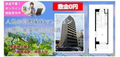 敷金0円★分譲賃貸マンションの10階で眺めGOOD!!の画像
