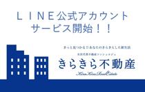【管理物件の入居者様向け】最新情報!!の画像