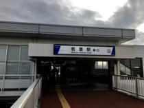埼玉県坂戸市若葉駅周辺の住みやすさをご紹介の画像