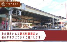 東大阪市にある新石切駅周辺の住みやすさについてご紹介します!の画像
