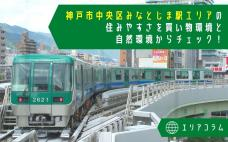 神戸市中央区みなとじま駅エリアの住みやすさを買い物環境と自然環境からチェック!の画像
