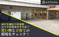 神戸市灘区六甲道駅エリアの住みやすさは?買い物と子育ての環境をチェック!の画像