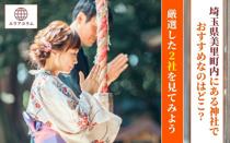 埼玉県美里町内にある神社でおすすめなのはどこ?厳選した2社を見てみようの画像