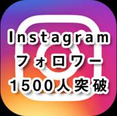 Instagramフォロワー1500人突破の画像