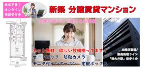 新築の分譲賃貸マンション★ハイクオリティ物件で一人暮し!の画像