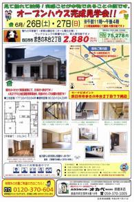 6/26・27 オープンハウス開催! 四日市市まきの木台新築の画像