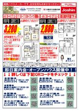 6/26(土)、6/27(日)オープンハウス開催情報!の画像
