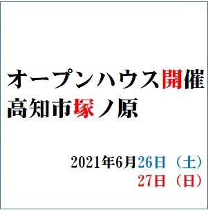 高知市塚ノ原オープンハウス開催 の画像