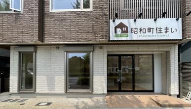 住まいシリーズ2号店【昭和町住まい】近日オープンします。の画像