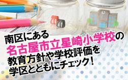 南区にある名古屋市立星崎小学校の教育方針や学校評価を学区とともにチェック!の画像