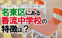 いじめ防止や盛んな部活動が魅力!名東区にある香流中学校の特徴は?の画像