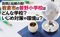 自然と伝統の街!岩倉市の曽野小学校はどんな学校?いじめ対策や環境は?の画像