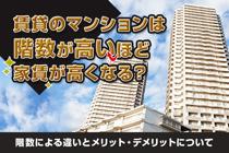賃貸のマンションは階数が高いほど家賃が高くなる?階数による違いとメリット・デメリットについての画像