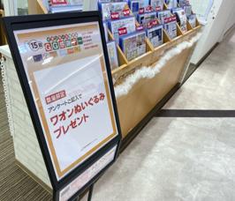 ☆お得な特典情報について☆の画像