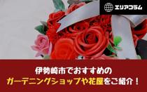 伊勢崎市でおすすめのガーデニングショップや花屋をご紹介!の画像