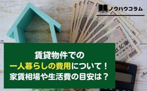 賃貸物件での一人暮らしの費用について!家賃相場や生活費の目安は?の画像