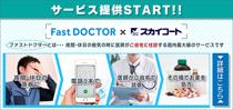 救急医療の総合プラットフォーム ファストドクター株式会社と提携いたしましたの画像