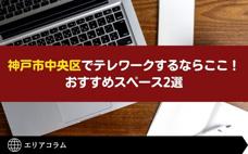神戸市中央区でテレワークするならここ!おすすめスペース2選の画像