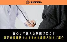 安心して通える病院はどこ?神戸市東灘区でおすすめの産婦人科をご紹介の画像