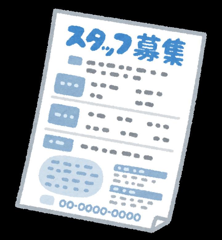 採用情報の画像