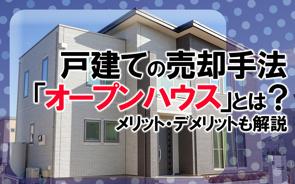 戸建ての売却手法「オープンハウス」とは?メリット・デメリットも解説の画像