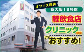 オフィス物件「新大阪18号館」は軽飲食店やクリニック開業にもおすすめ!の画像