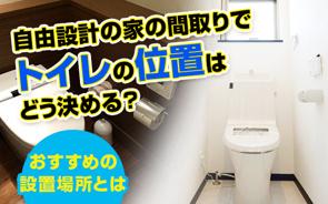 自由設計の家の間取りでトイレの位置はどう決める?おすすめの設置場所とはの画像