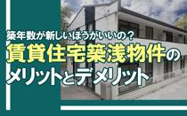 築年数が新しいほうがいいの?賃貸住宅築浅物件のメリットとデメリットの画像