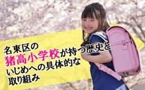 名東区の猪高小学校が持つ歴史といじめへの具体的な取り組みの画像
