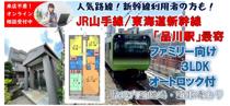ファミリータイプ★広めの3LDK★JR山手線「品川駅」最寄の画像