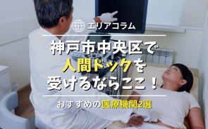 神戸市中央区で人間ドックを受けるならここ!おすすめの医療機関2選の画像