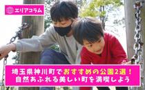 埼玉県神川町でおすすめの公園2選!自然あふれる美しい町を満喫しようの画像