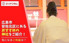 広島市安佐北区にあるおすすめの神社をご紹介!気になるご利益は?の画像