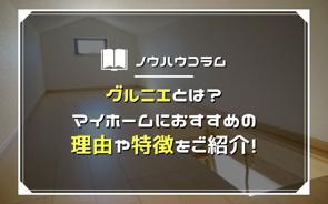 グルニエとは?マイホームにおすすめの理由や特徴をご紹介!の画像