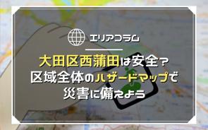 大田区西蒲田は安全?区域全体のハザードマップで災害に備えようの画像
