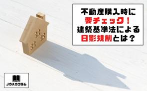 不動産購入時に要チェック!建築基準法による日影規制とは?の画像