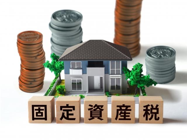 新築取得で「固定資産税」を減税する制度を賢く活用!の画像