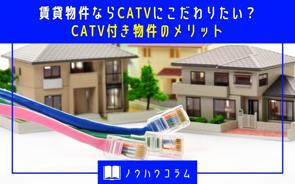 賃貸物件ならCATVにこだわりたい?CATV付き物件のメリットの画像